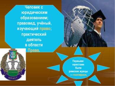 Человек с юридическим образованием; правовед, учёный, изучающий право; практи...