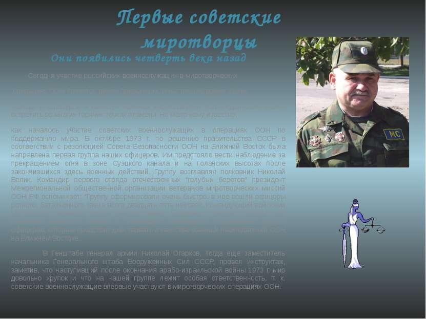 Первые советские миротворцы Они появились четверть века назад Сегодня участие...