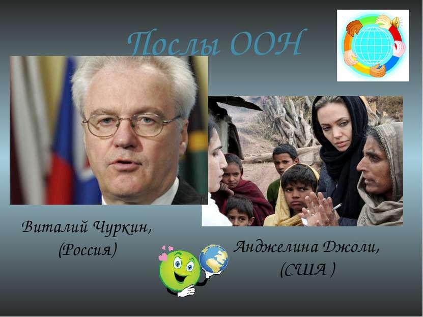 Послы ООН Виталий Чуркин, (Россия) Анджелина Джоли, (США )
