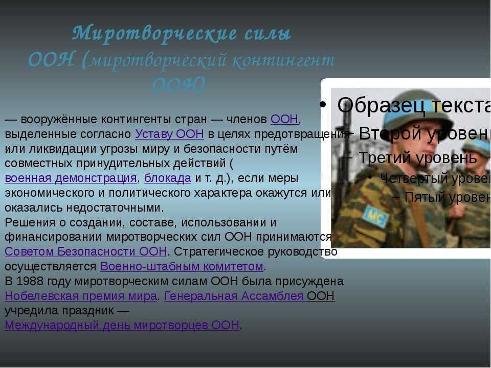 Миротворческие силы ООН(миротворческий контингент ООН) — вооружённые континг...