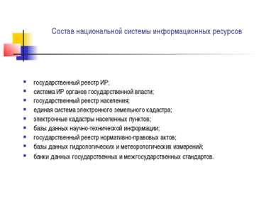 Состав национальной системы информационных ресурсов государственный реестр ИР...