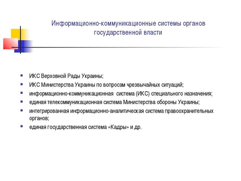 Информационно-коммуникационные системы органов государственной власти ИКС Вер...