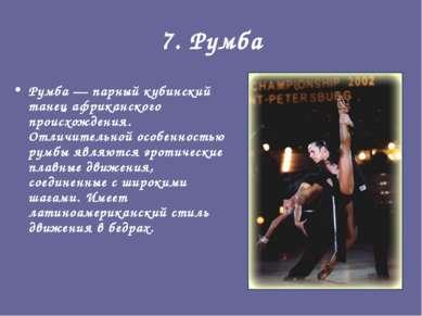 7. Румба Румба — парный кубинский танец африканского происхождения. Отличител...