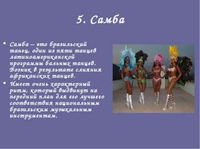 5. Самба Самба – это бразильский танец, один из пяти танцев латиноамериканско...