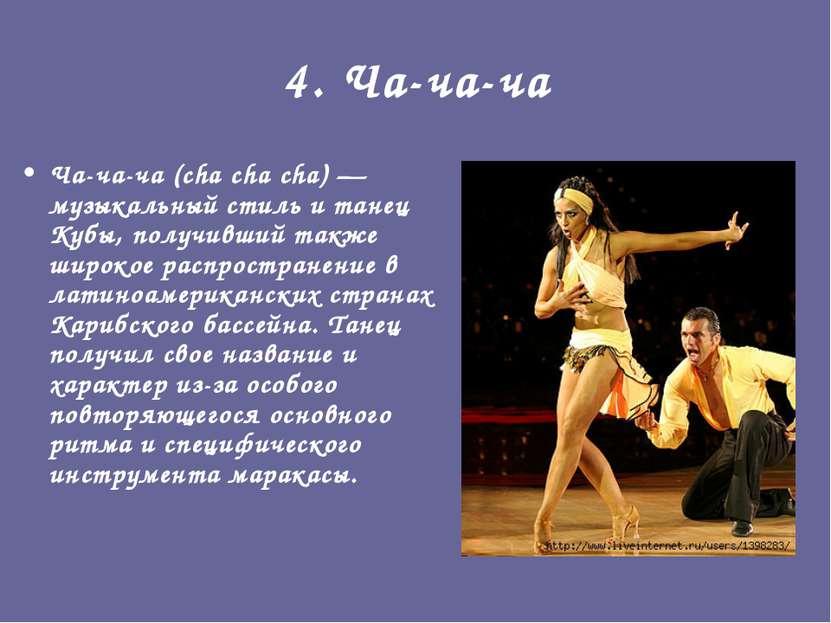 4. Ча-ча-ча Ча-ча-ча (cha cha cha)— музыкальный стиль и танец Кубы, получивш...