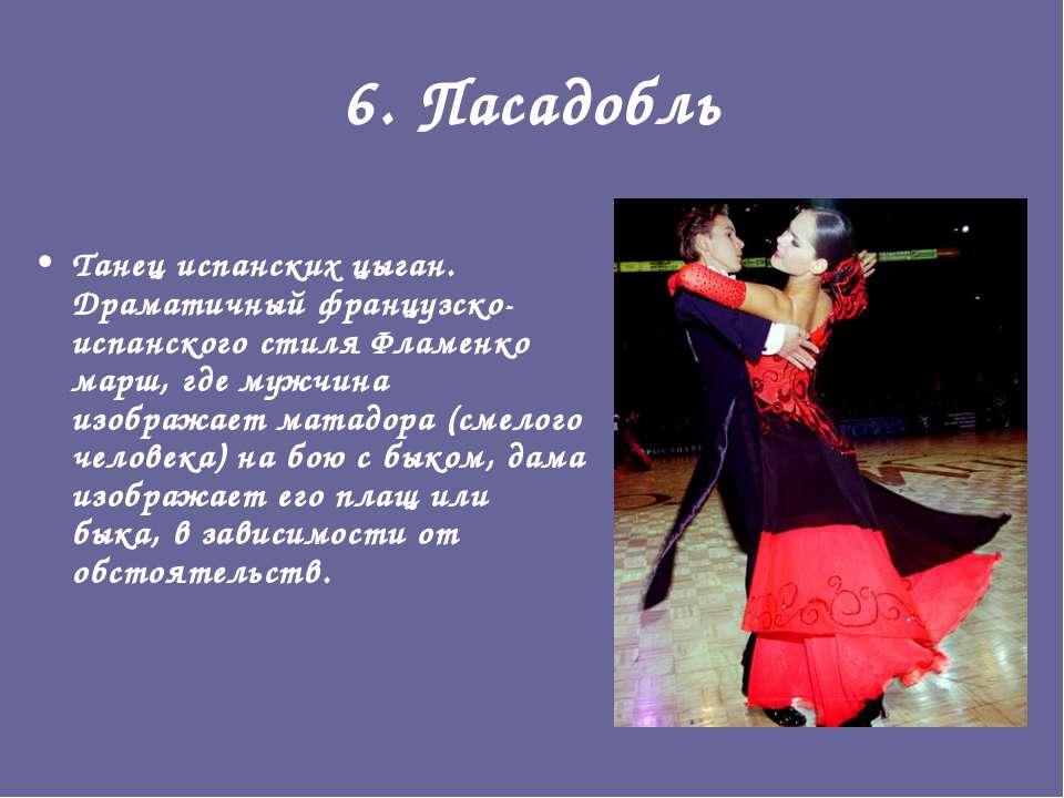 6. Пасадобль Танец испанских цыган. Драматичный французско-испанского стиля Ф...