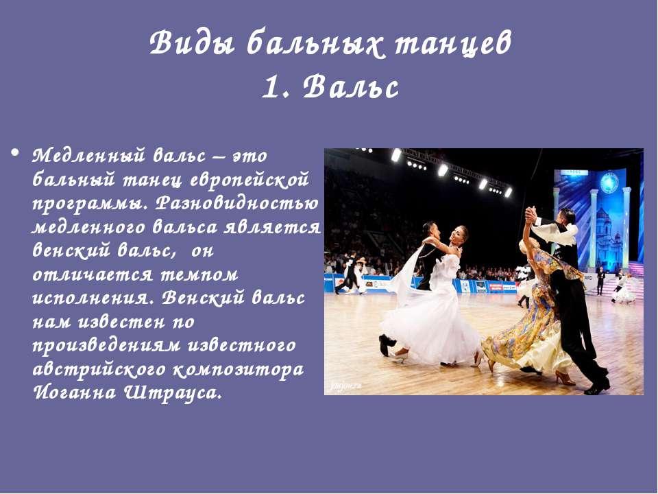 Виды бальных танцев 1. Вальс Медленный вальс – это бальный танец европейской ...