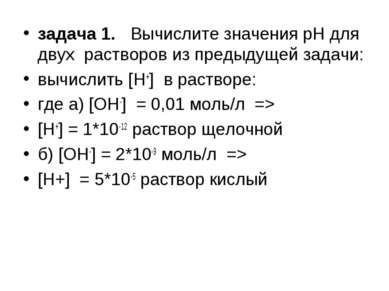 задача 1. Вычислите значения pH для двух растворов из предыдущей задачи: вычи...