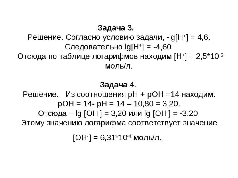 Задача 3. Решение. Согласно условию задачи, -lg[H+] = 4,6. Следовательно lg[H...