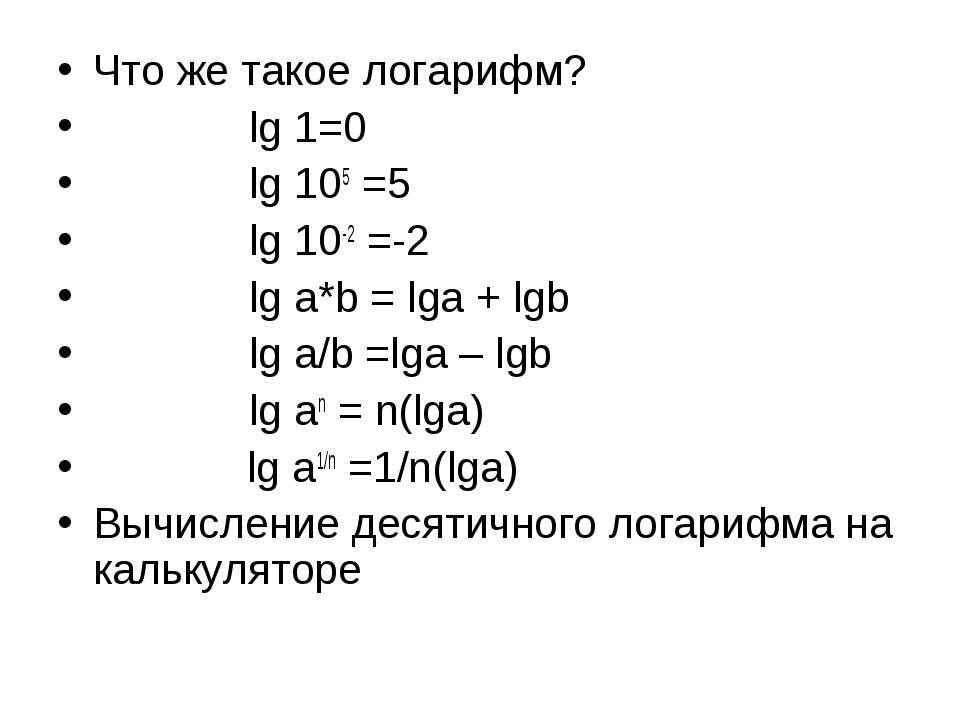 Что же такое логарифм? lg 1=0 lg 105 =5 lg 10-2 =-2 lg a*b = lga + lgb lg a/b...