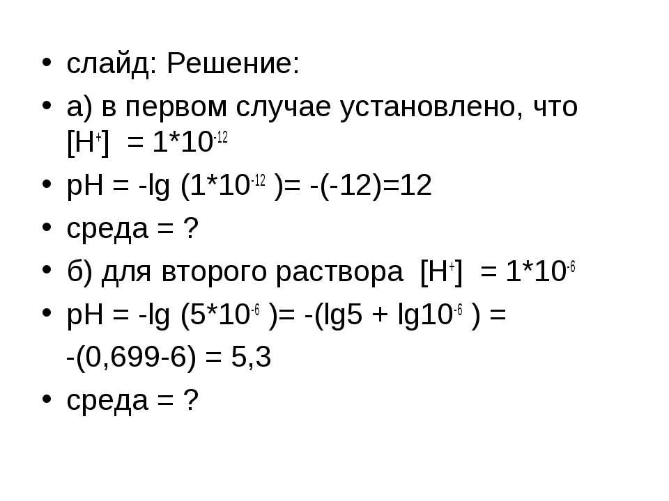 слайд: Решение: а) в первом случае установлено, что [H+] = 1*10-12 pH = -lg (...