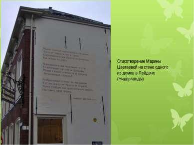 Стихотворение Марины Цветаевой на стене одного из домов в Лейдене (Нидерланды)