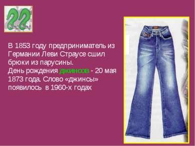 В 1853 году предприниматель из Германии Леви Страусе сшил брюки из парусины. ...
