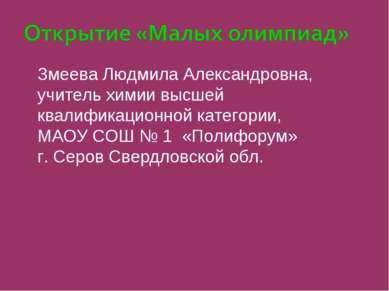 Змеева Людмила Александровна, учитель химии высшей квалификационной категории...