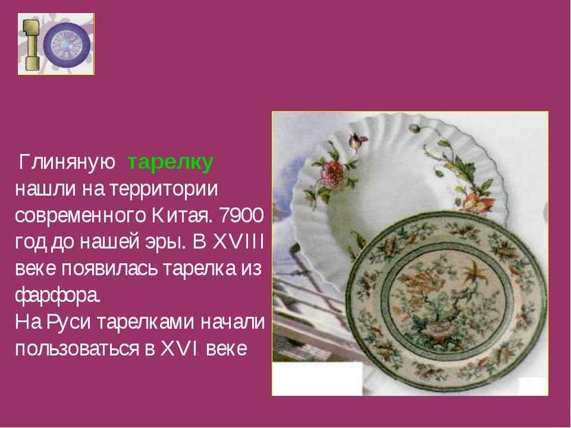 Глиняную тарелку нашли на территории современного Китая. 7900 год до нашей эр...