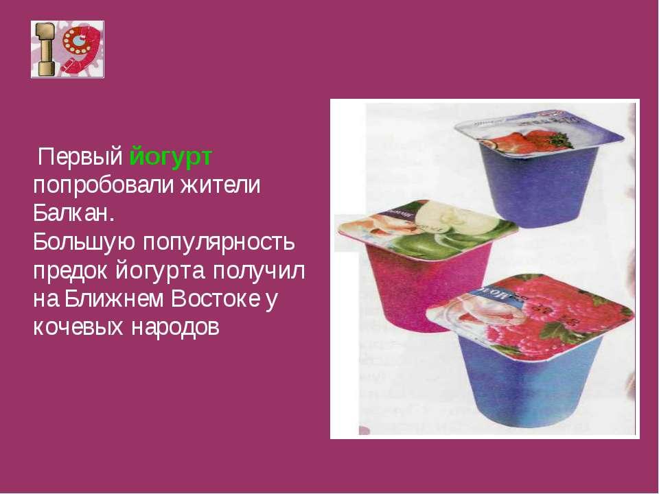 Первый йогурт попробовали жители Балкан. Большую популярность предок йогурта ...