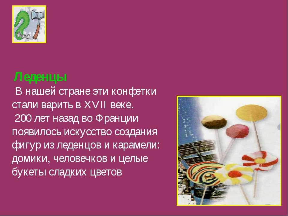 Леденцы В нашей стране эти конфетки стали варить в XVII веке. 200 лет назад в...