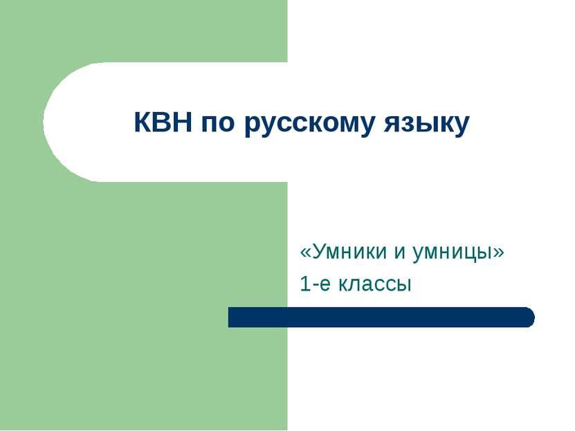 КВН по русскому языку «Умники и умницы» 1-е классы