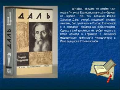 В.И.Даль родился 10 ноября 1801 года в Луганске Екатеринослав-ской губернии н...