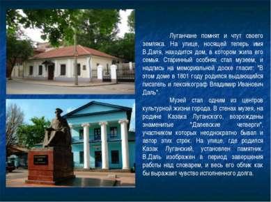 Луганчане помнят и чтут своего земляка. На улице, носящей теперь имя В.Даля, ...