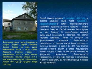 Сергей Ожегов родился22 сентября 1900 года в посёлке Каменное (ныне город К...