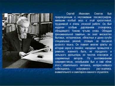 Сергей Иванович Ожегов был прирожденным и неутомимым лексикографом, имевшим о...