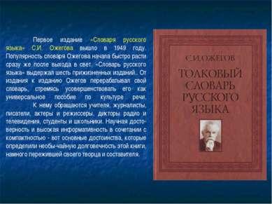 Первое издание «Словаря русского языка» С.И. Ожегова вышло в 1949 году. Попул...