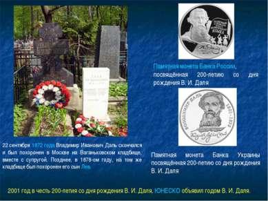 22сентября 1872 годаВладимир Иванович Даль скончался и был похоронен в Моск...