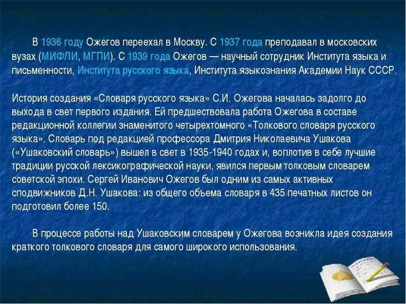 В1936 годуОжегов переехал в Москву. С1937 годапреподавал в московских вуз...
