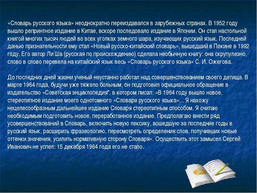 «Словарь русского языка» неоднократно переиздавался в зарубежных странах. В 1...