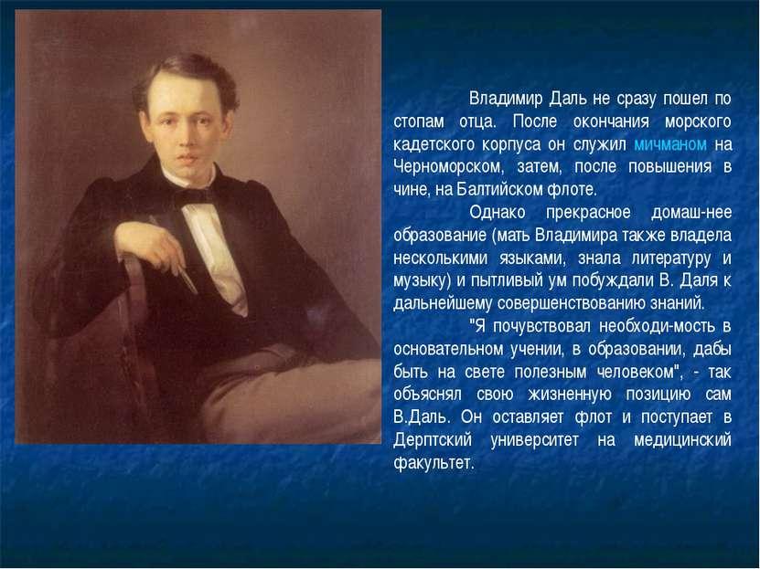 Владимир Даль не сразу пошел по стопам отца. После окончания морского кадетск...