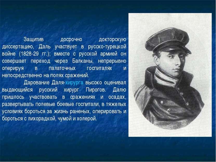 Защитив досрочно докторскую диссертацию, Даль участвует в русско-турецкой вой...