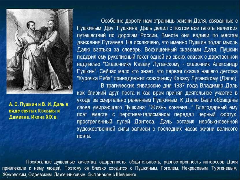 Особенно дороги нам страницы жизни Даля, связанные с Пушкиным. Друг Пушкина, ...