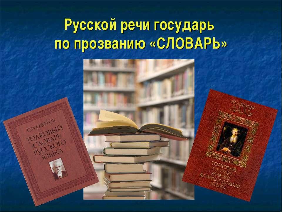 Русской речи государь по прозванию «СЛОВАРЬ»