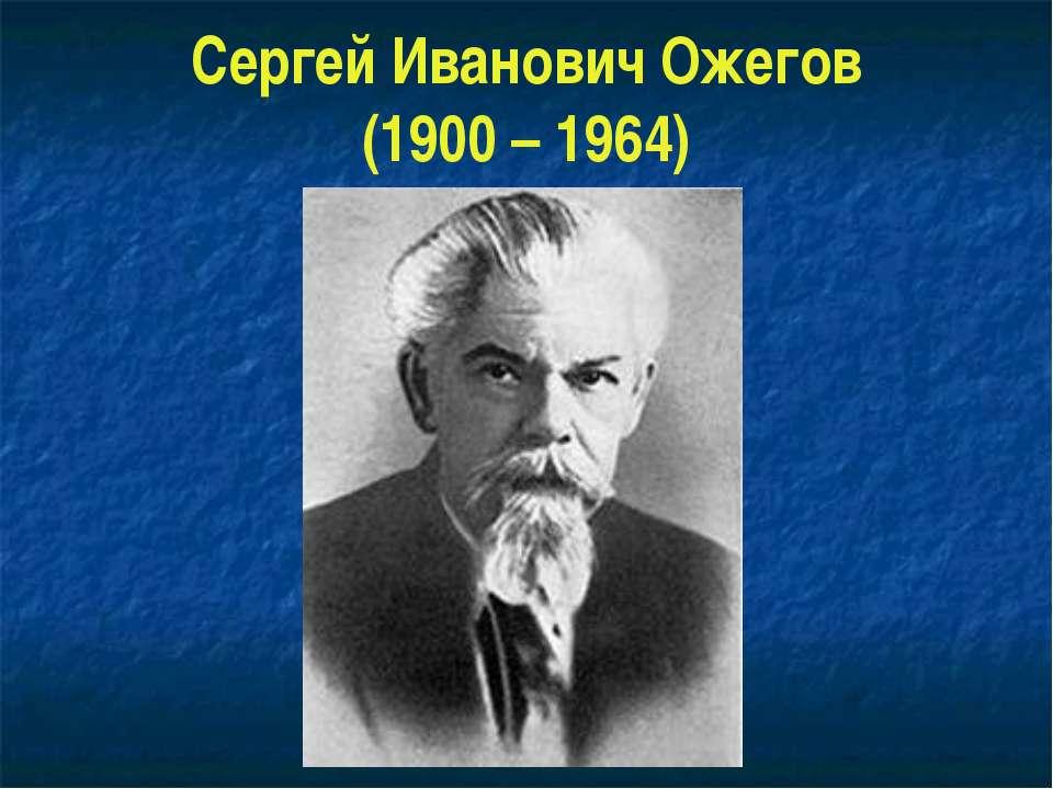 Сергей Иванович Ожегов (1900 – 1964)