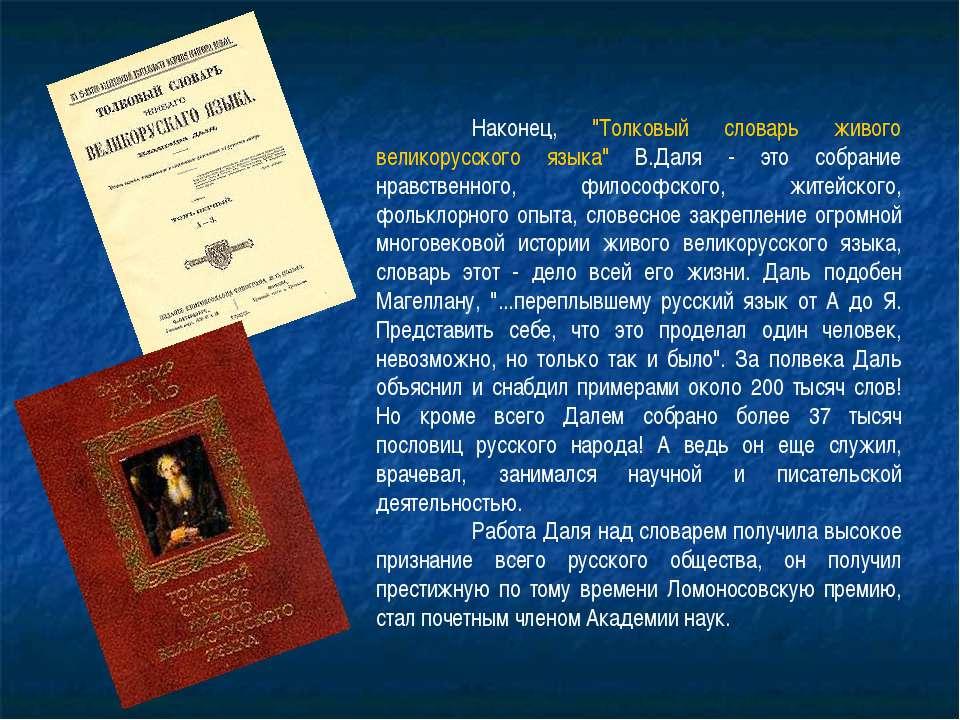"""Наконец, """"Толковый словарь живого великорусского языка"""" В.Даля - это собрание..."""