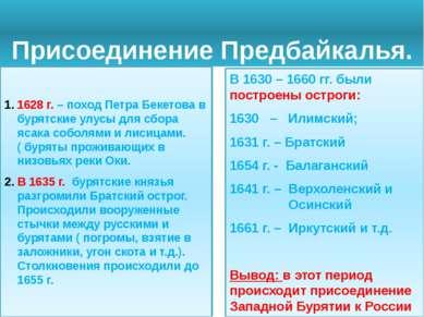 Присоединение Предбайкалья. В 1630 – 1660 гг. были построены остроги: 1630 – ...
