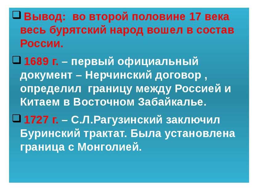 Вывод: во второй половине 17 века весь бурятский народ вошел в состав России....