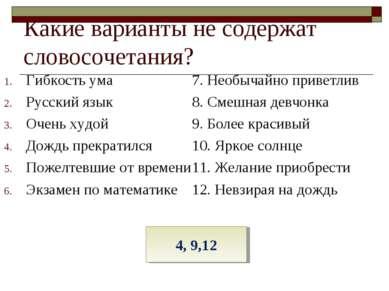 Какие варианты не содержат словосочетания? Гибкость ума Русский язык Очень ху...