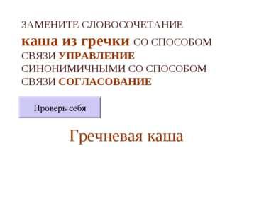ЗАМЕНИТЕ СЛОВОСОЧЕТАНИЕ каша из гречки СО СПОСОБОМ СВЯЗИ УПРАВЛЕНИЕ СИНОНИМИЧ...