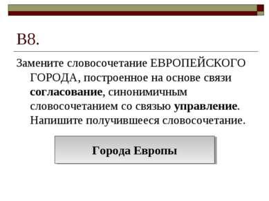 В8. Замените словосочетание ЕВРОПЕЙСКОГО ГОРОДА, построенное на основе связи ...