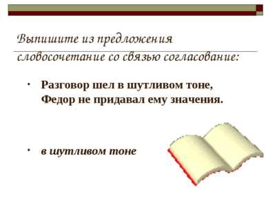 Выпишите из предложения словосочетание со связью согласование: Разговор шел в...