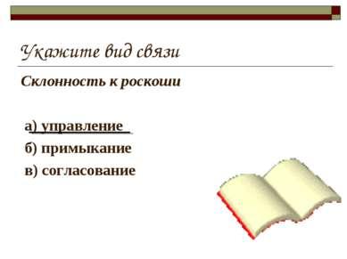 Укажите вид связи Склонность к роскоши а) управление б) примыкание в) согласо...