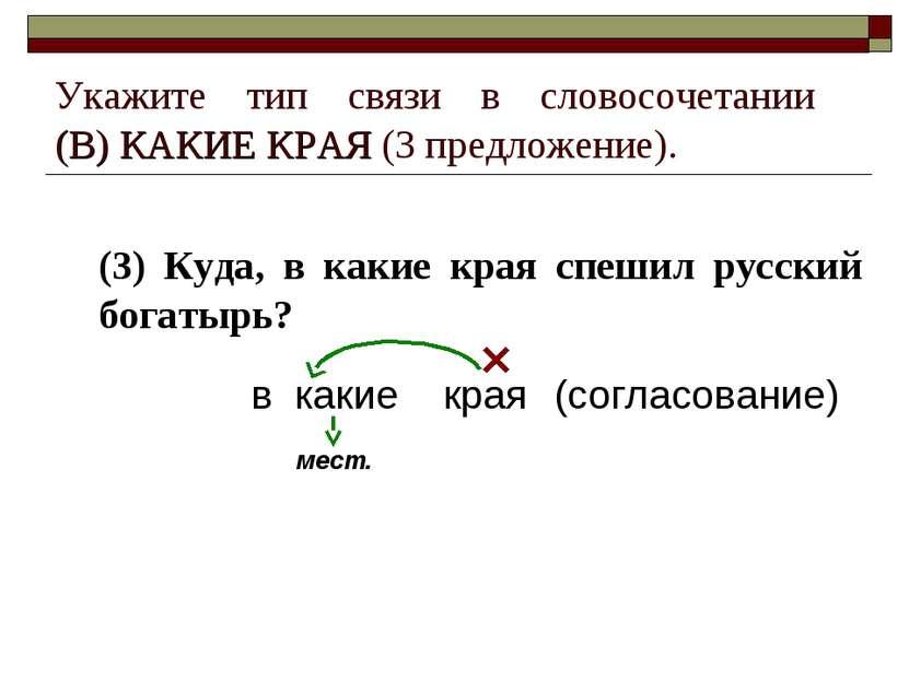 Укажите тип связи в словосочетании (В) КАКИЕ КРАЯ (3 предложение). (3) Куда, ...