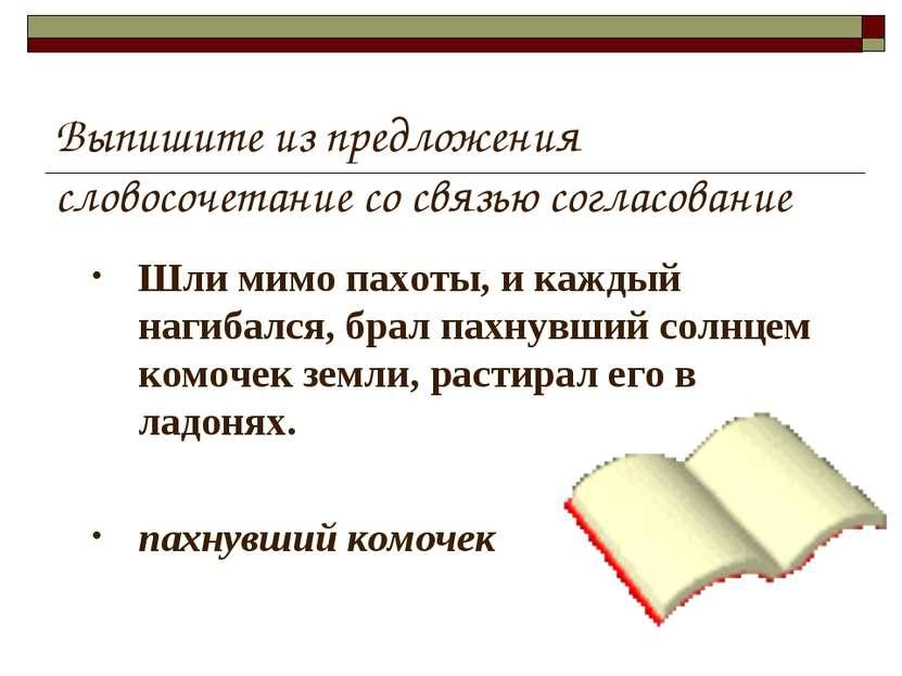Выпишите из предложения словосочетание со связью согласование Шли мимо пахоты...