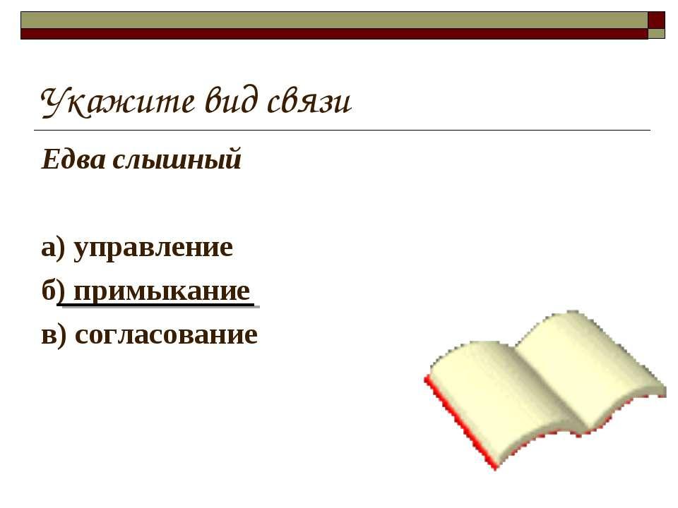 Укажите вид связи Едва слышный а) управление б) примыкание в) согласование