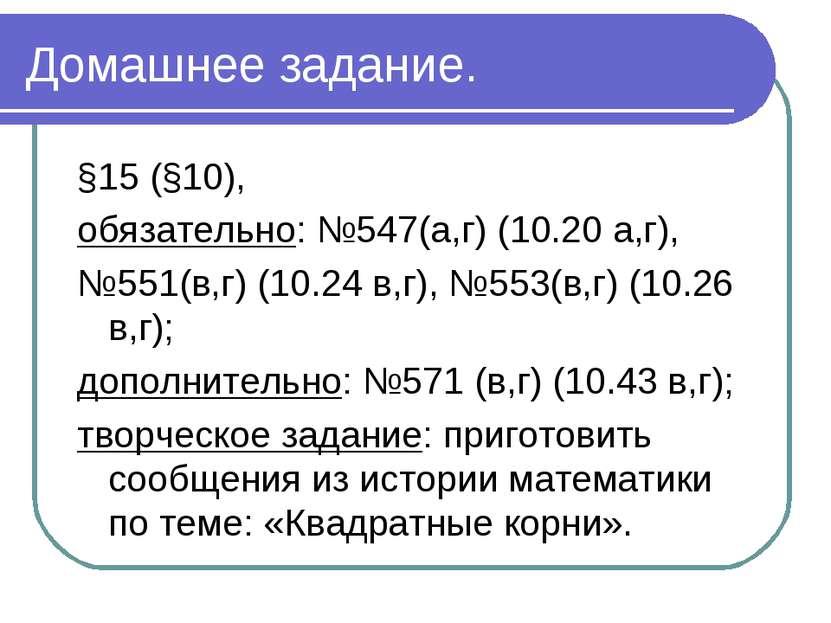 Домашнее задание. §15 (§10), обязательно: №547(а,г) (10.20 а,г), №551(в,г) (1...