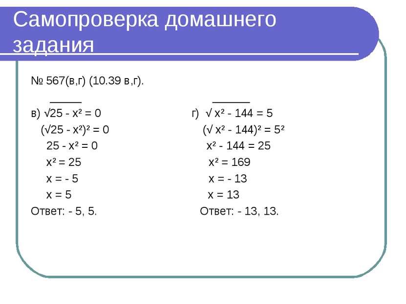 Самопроверка домашнего задания № 567(в,г) (10.39 в,г). _____ ______ в) √25 - ...