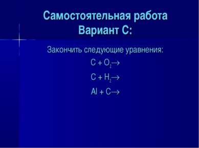 Самостоятельная работа Вариант C: Закончить следующие уравнения: C + O2 C + H...