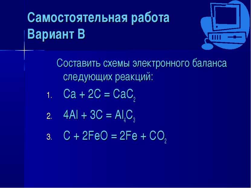 Самостоятельная работа Вариант В Составить схемы электронного баланса следующ...